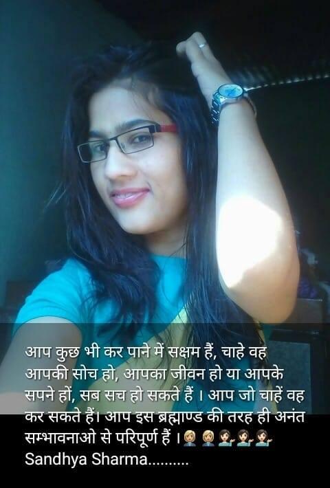 Sandhya Sharam